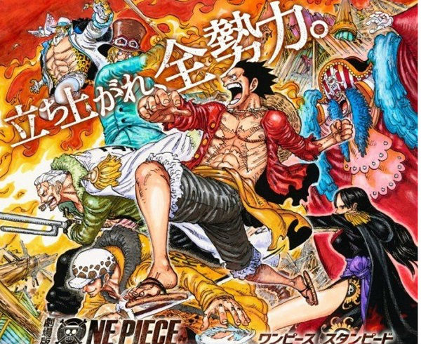 Poster One Piece Stampede : Luffy, Buggy và Lucci cùng xuất chiến!