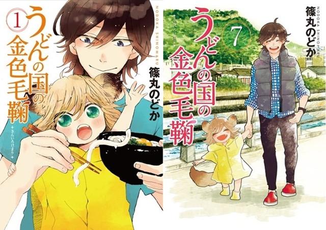 Udon no Kuni no Kiniro Kemari - khi tuổi thơ bị lãng quên