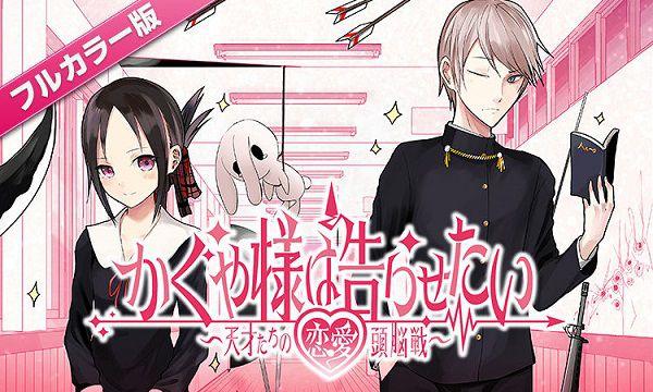 Kaguya-sama: Love is War anime hài hước hay nhất 2019