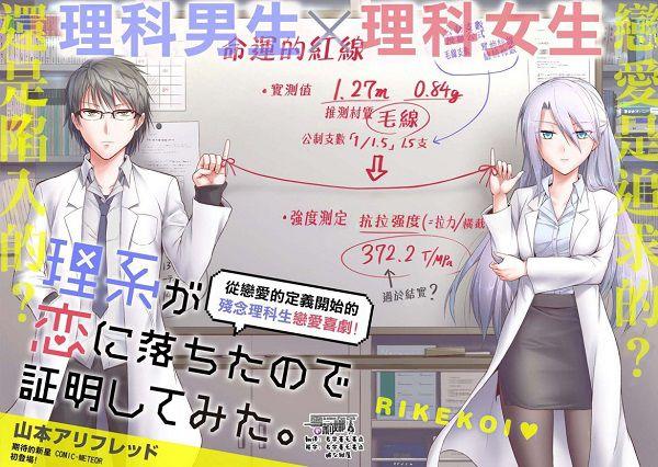 Giải Mã Tình Yêu Bằng Khoa Học - Rikei Ga Koi Ni Ochita No De ShoumeiShitemita anime tình cảm lãng mạng đáng mong chờ nhất 2020